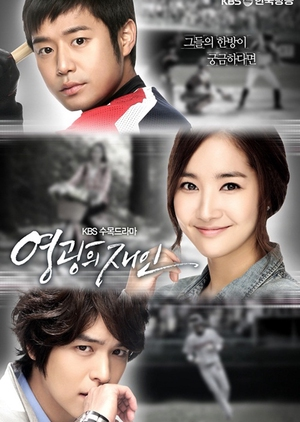 image of drama Man Of Honor - Glory Jane 2011 [KDRAMA]